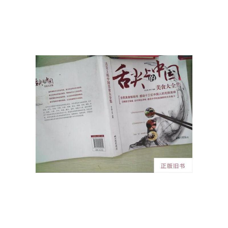【二手旧书9成新】舌尖上的中国美食大全集