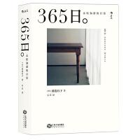 365日 永恒如新的日常 日本料理渡边有子生活美学菜谱手账程璧微博推荐休闲阅读书籍 后浪