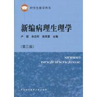 新编病理生理学(第三版)