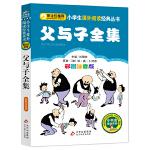 父与子全集(彩图注音版)小学生语文新课标必读丛书