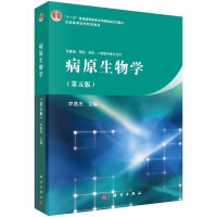 《病原生物学》第五版