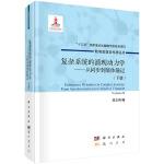 复杂系统的涌现动力学:从同步到集体输运(下册)