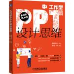 工作型PPT设计思维