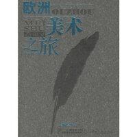 【二手旧书8成新】欧洲美术之旅 孙乃树 9787227026914 宁夏人民出版社
