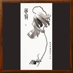 《风荷》于洪顺R4576 实力派画师