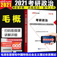 2021考研政治考试用书 中公2021考研政治 *思想和中国特色社会主义理论体系概论考研政治教材