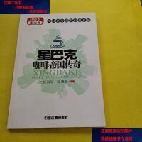 【二手旧书9成新】星巴克咖啡帝国传奇 /三眼国际、程德胜 中国铁道出版社