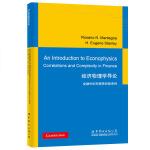 经济物理学导论: 金融中的关联性和复杂性