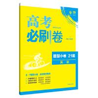 理想树67高考 2018新版 高考必刷卷 题型小卷21套 英语