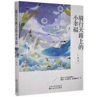 中国当代散文集:骑车天路上的小幸福 9787530679821 王飙 百花文艺