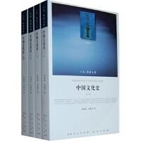 【人民出版社】 中国文化史(一二三四)(J)―(文化类)(人民联盟文库)