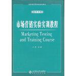 市场营销实验实训教程
