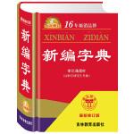 新编字典(2015年全新修订版)(6次修订 16年畅销品牌)