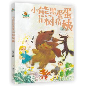 怪老头儿孙幼军 童话永流传:小熊黑蛋蛋与树精姨