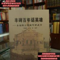 【二手旧书9成新】丰碑百年话英雄:永远的云南陆军讲武堂9787806959268