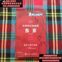 【二手旧书9成新】米其林红色指南:东京9787122035202