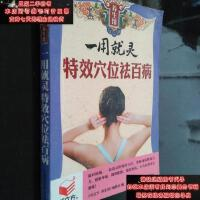 【二手旧书9成新】一用就灵女性艾灸保健方(书立方养生馆)9787542754790