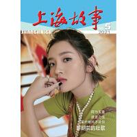 上海故事2021年5期 期刊杂志