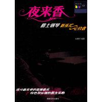 夜来香――爵士钢琴新乐汇(心约会)