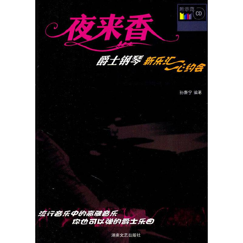 夜来香——爵士钢琴新乐汇(心约会)