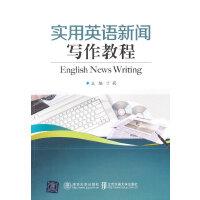实用英语新闻写作教程