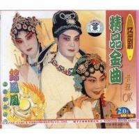 【商城正版】扬剧:精品金曲 卡拉OK(2VCD)徐爱萍.罗建华