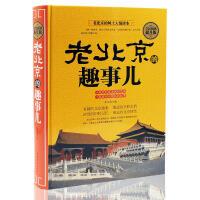 全民阅读-《老北京的趣事儿》超值精装典藏版