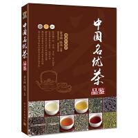 中国名优茶品鉴 绿茶红茶黄茶白茶黑茶等200余种茶知识大全 茶选购贮藏方法书籍 名茶识别鉴赏指南 茶文化入门 茶爱好者