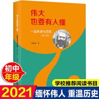 伟大也要有人懂一起来读马克思 韩毓海著 著学校推荐读物中小学生青少年励志儿童历史人物名人传记书 中国少年儿童出版社