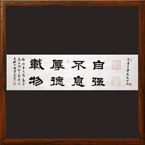 1.8米《自强不息厚德载物》王明善 中华两岸书画家协会主席R3052