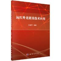 【旧书二手书9成新】远红外光谱及技术应用 刘建学 9787030545855 科学出版社