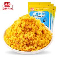 上海立丰儿童肉松100g 猪肉肉酥蛋糕蛋黄酥寿司面包烘焙