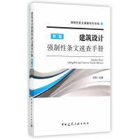 建筑设计强制性条文速查手册(第二版)