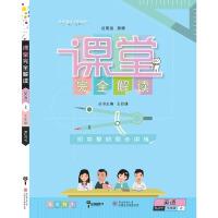 小熊图书2020版王后雄学案课堂完全解读英语七年级(上)配人教版 王后雄初一英语
