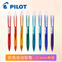 pilot百乐笔百乐自动铅笔HRG-10R学生自动铅笔 百乐活动铅笔 0.5mm多色可选 可伸缩笔尖 不易断芯标价单只