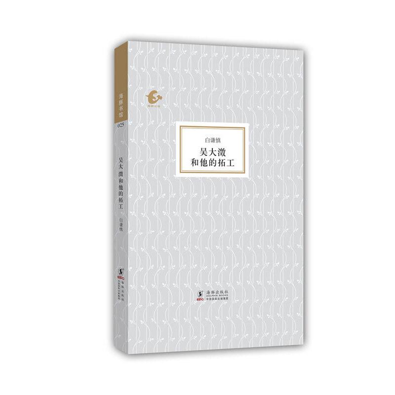 海豚书馆:吴大澂和他的拓工(讲述金石学家与拓公们的故事)