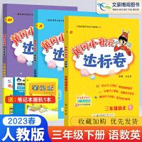 黄冈小状元三年级下语文数学英语达标卷2021春部编人教版三年级下册试卷