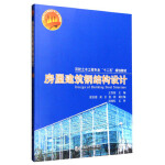 房屋建筑钢结构设计 王秀丽,梁亚雄,吴长 同济大学出版社