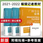 【现货全新版】编辑记者资格考试2019-2020广播电视编辑记者资格考试书 广播电视业务+综合知识+基础知识主持人资格