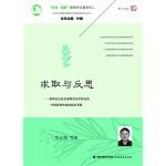 【TH】求取与反思(当代中国基础教育学校变革研究丛书) 彭正梅等著 福建教育出版社 9787533465605