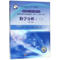 数学分析(3)(第2版)/耿堤等 科学出版社