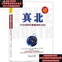 【二手旧书9成新】真北 (增订版):125位全球领袖的领导力告白9787545430844