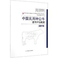 全新正版图书 2019中国乳用种公牛遗传评估概要 中国农业出版社 中国农业出版社 9787109257580 缘为书来