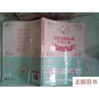 【旧书8成新】女性身体私密护理手册:乳房子宫卵巢养护一本全