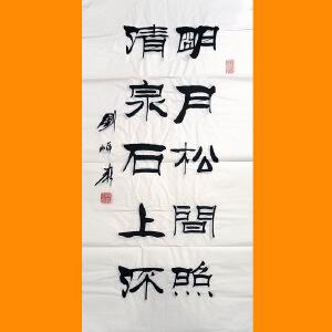 1991年任中国书法家协会主席,北京故宫博物院研究员刘炳森书法(古诗7)12