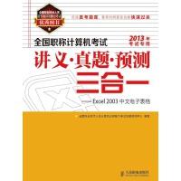 全国职称计算机考试讲义・真题・预测三合一――Excel 2003中文电子表格