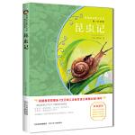 八年级上指定课外阅读新课标名著 昆虫记(青少彩绘版)