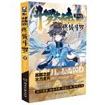 斗罗大陆第四部 终极斗罗漫画版5 唐家三少