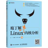 庖丁解牛Linux内核分析 人民邮电出版社