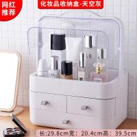 桌面收纳盒 抽屉式办公整理盒简约首饰化妆品护肤品塑料防尘置物架